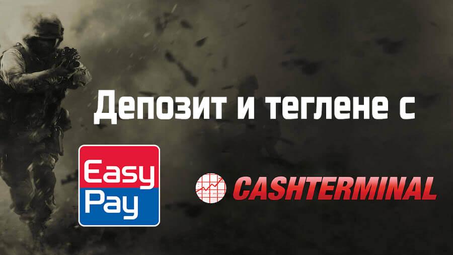 Как да правим депозит и теглене през EasyPay и Cashterminal?