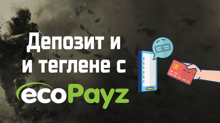 Как се прави депозит и теглене на пари през EcoPayz?