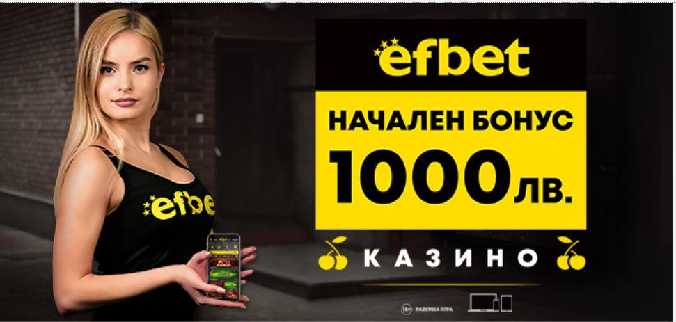 Efbet Бонуси 2