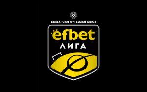 БФС реши как ще се доиграе efbet Лига – плейофи ще има