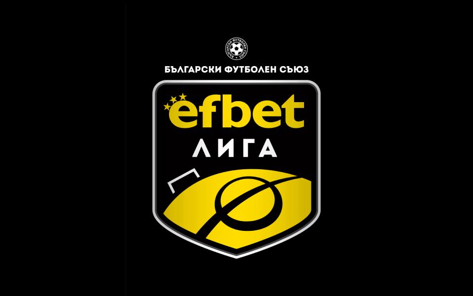 БФС реши как ще се доиграе efbet Лига - плейофи ще има 1