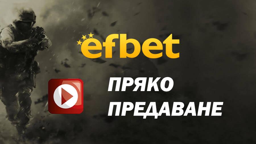 Efbet Залози на живо и пряко предаване (Livestream)