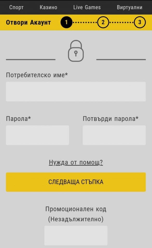 Ефбет-мобилна-регистрация