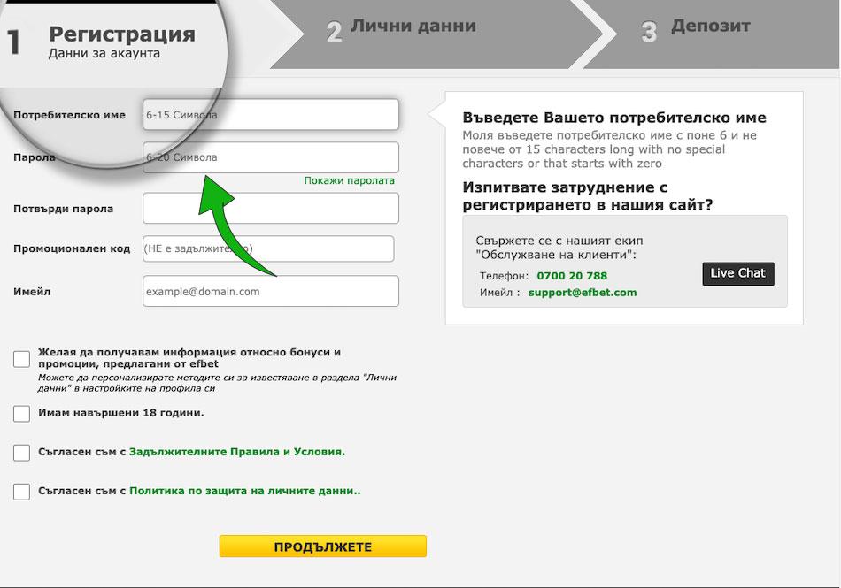 Ефбет регистрация стъпка 1