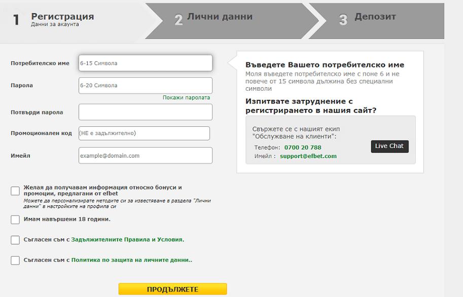 Ефбет-декстоп-регистрация