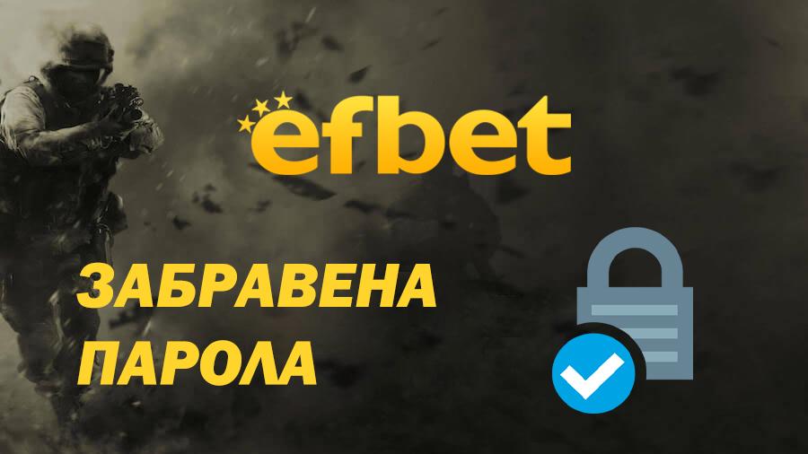 Efbet Забравена парола 1
