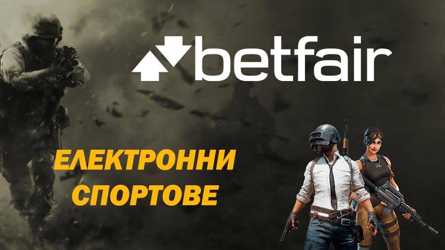 Betfair eSports Залози и Турнири на Електронни Спортове 1