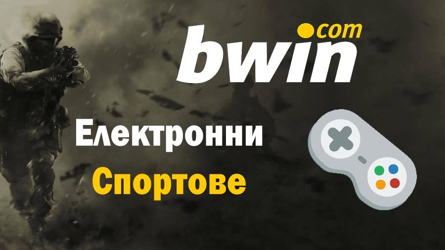 Bwin Esports Електронни спортове 1