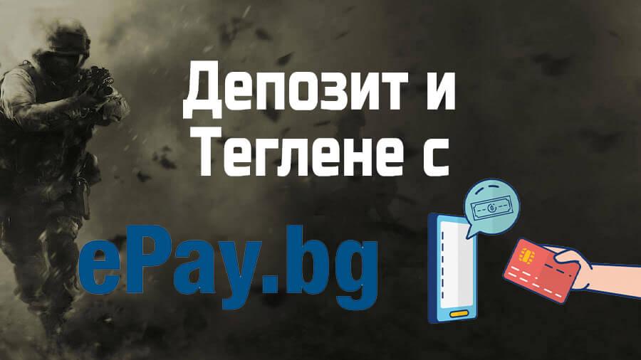 Как да правим депозит и теглене на пари чрез Epay?