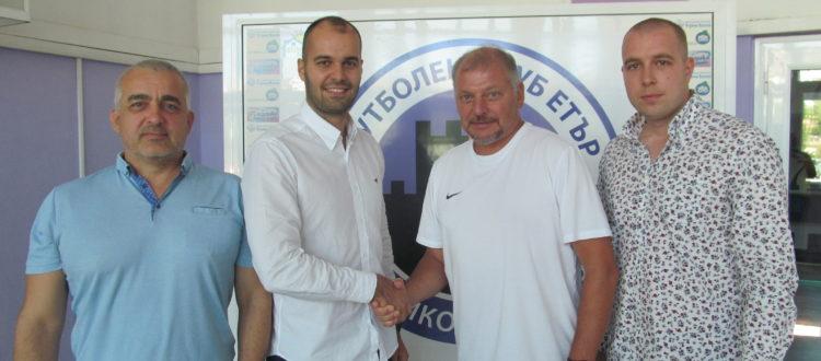 Обрат - Петко Петков се върна в Етър, повярвал на новите шефове 1