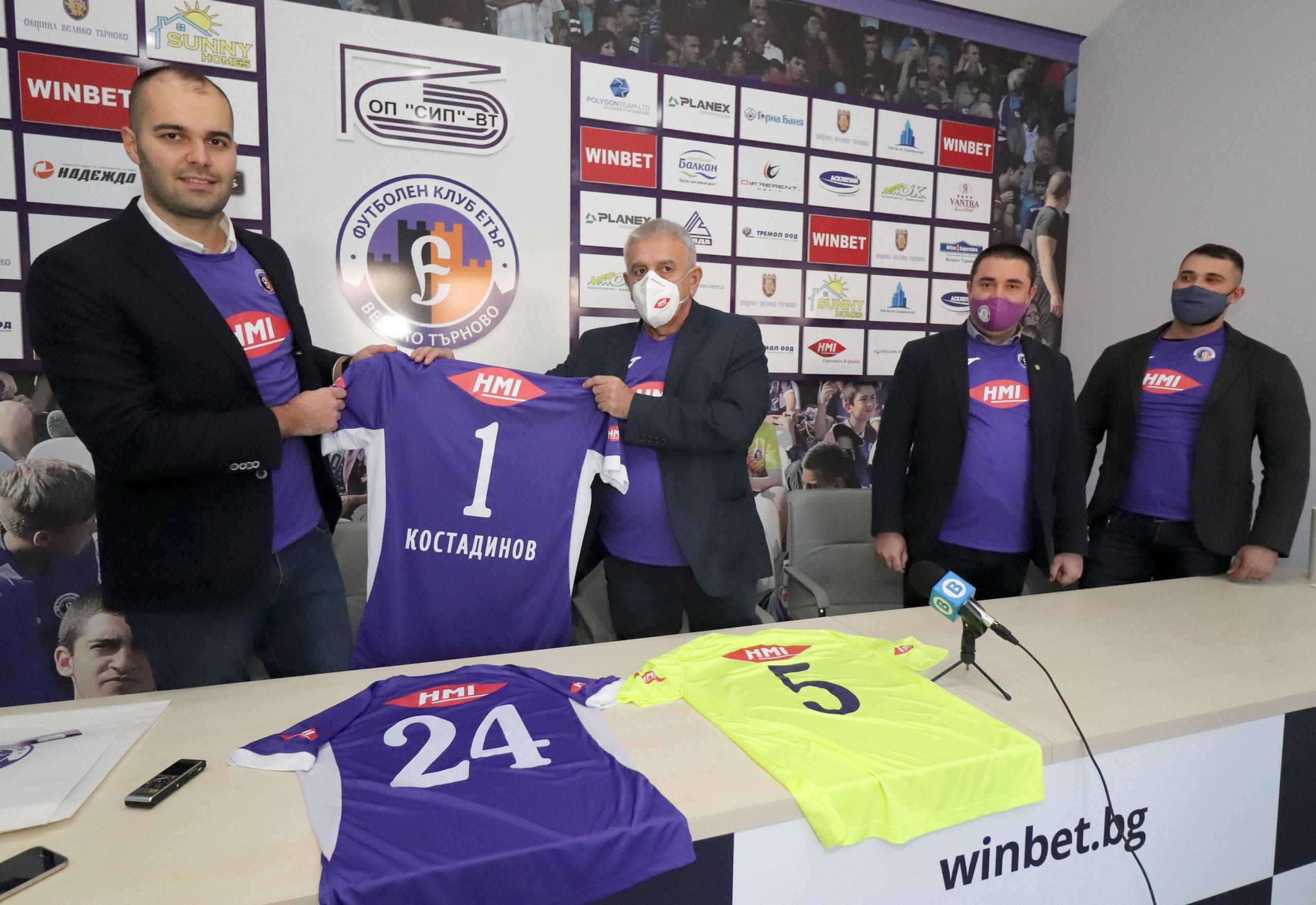 Етър представи новия голям спонсор - HMI ще помага на клуба 17