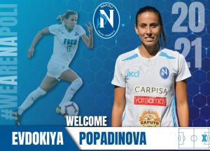 Наполи привлече най-добрата българска футболистка