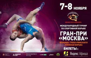 Москва става арена на силен международен турнир