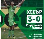 Хебър изригна, Александър Димитров с хеттрик за 11 минути