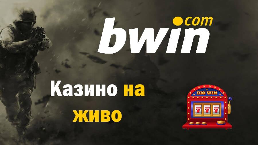 Bwin Казино на живо 1