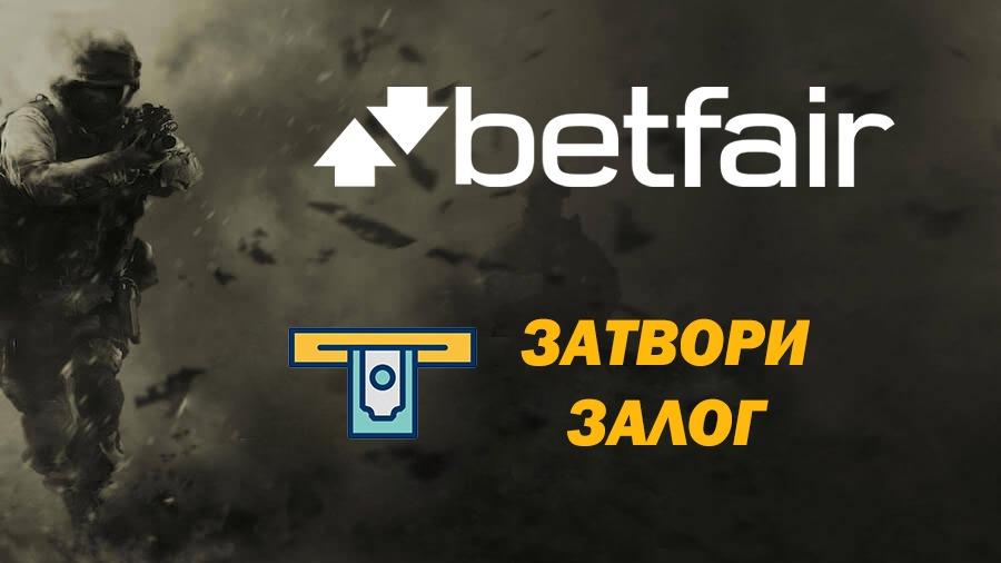 Betfair Кеш Аут 1