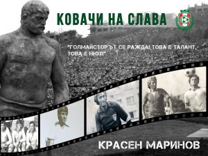 Габрово в печал: Отиде си голмайсторът Красен Маринов