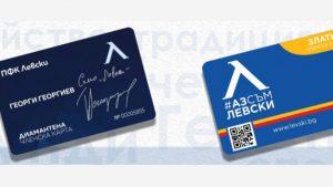 Левски: Заявените членски карти вече са над 8000