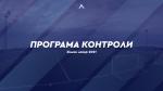 Промяна в програмата с контроли на Левски на хърватска земя 4