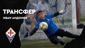 Левски обяви преминаването на Иван Андонов във Фиорентина