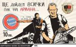 В Локо Пловдив не спират да мислят за Бруно 8