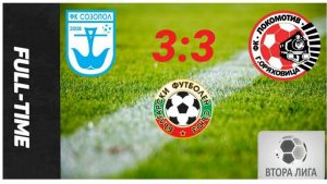 Локо изпусна победата в шестголов трилър в Созопол