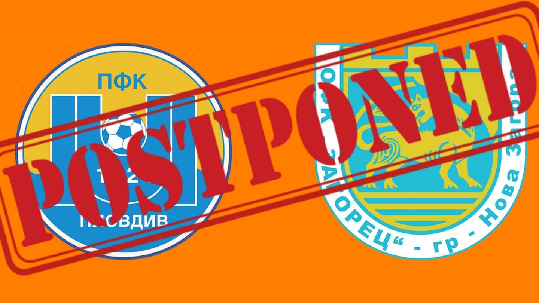 Визитата на Загорец в Пловдив се отлага 1