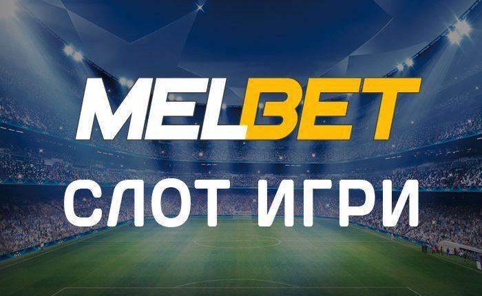 Melbet Слот Игри 26