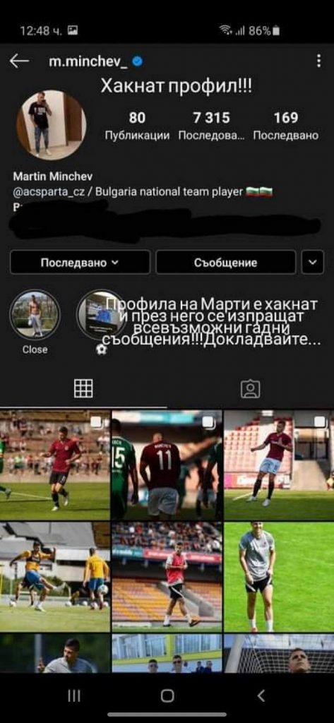 Хакери атакуваха профила на Мартин Минчев 2