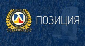 Единомислие между Левски и ЦСКА – и от Герена поискаха публика