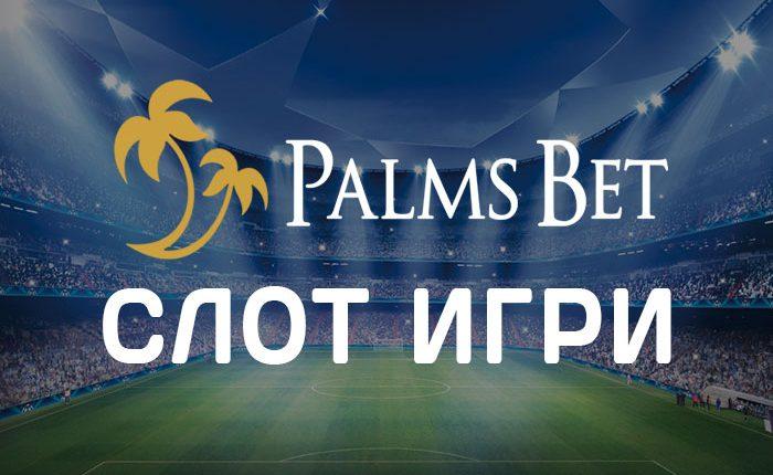 PalmsBet Слот Игри 30
