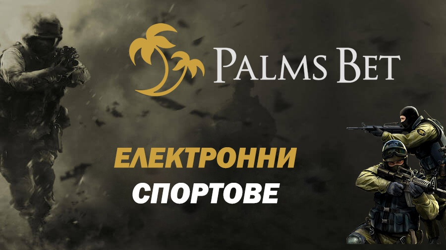 Palms Bet eSports Електронни спортове