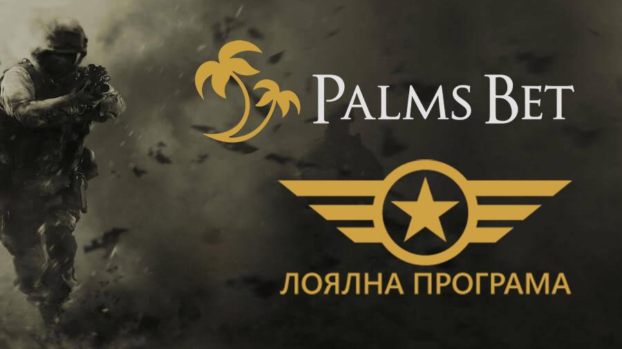 Palms bet Програма за лоялни клиенти