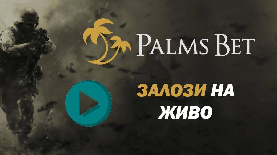 Palms Bet Залози на живо