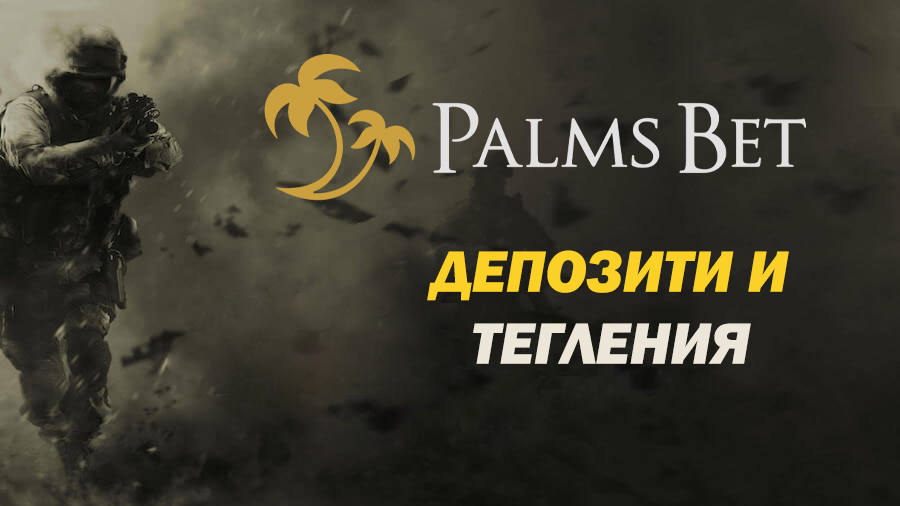 Palms Bet Депозит и Теглене