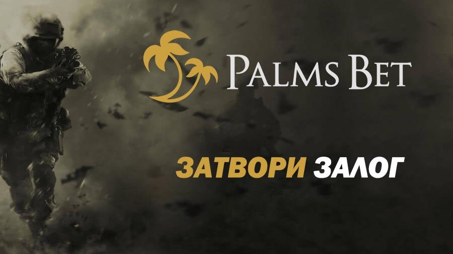 Palmsbet Кеш Аут