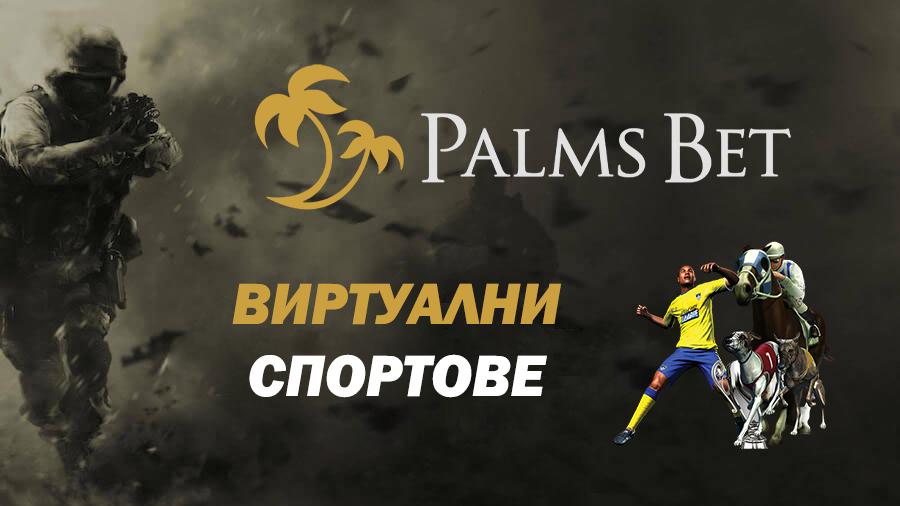 Palms Bet- Виртуални спортове
