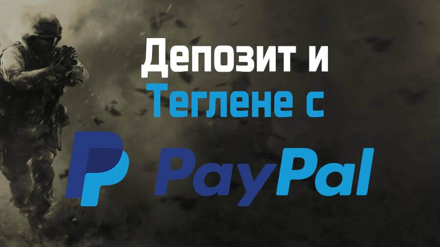 Как се прави депозит и теглене на средства чрез PayPal? 1