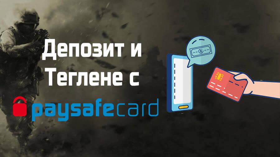 Как да правим депозит и теглене на пари чрез PaysafeCard?