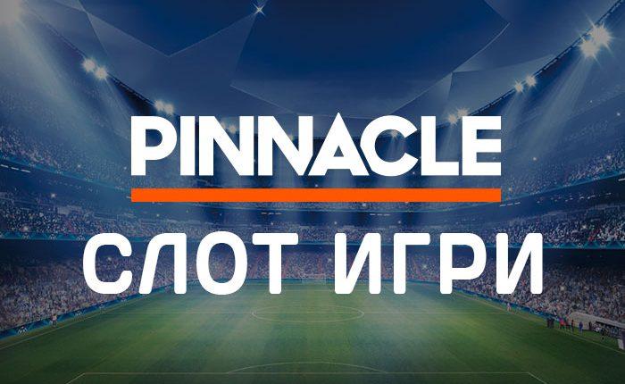 Pinnacle Слот Игри 33