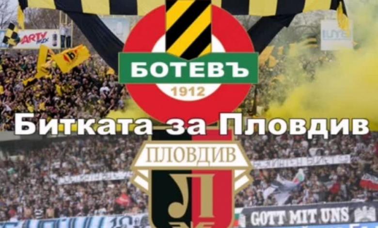 За 111-и път - Ботев кръстосва шпаги с Локо за честта на Пловдив 1
