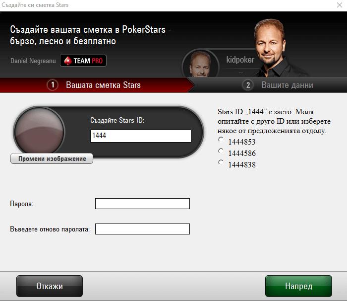 PokerStars Регистрация- Ръководство Стъпка по Стъпка 4