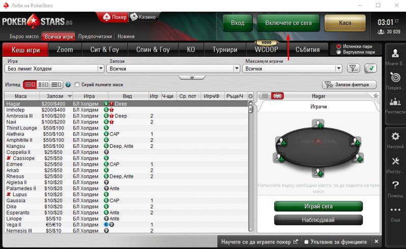 PokerStars Регистрация- Ръководство Стъпка по Стъпка 3