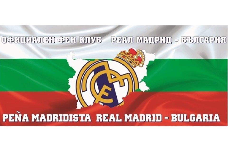 """Реал Мадрид - България празнува 34-ата пред """"Александър Невски"""" 1"""