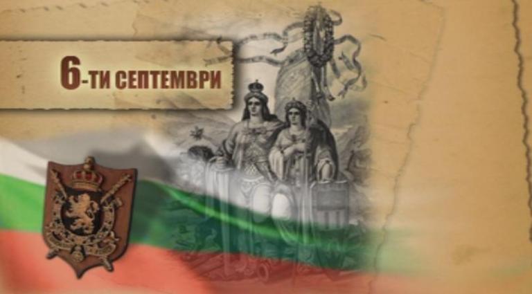 България отбелязва 135 години от Съединението 1