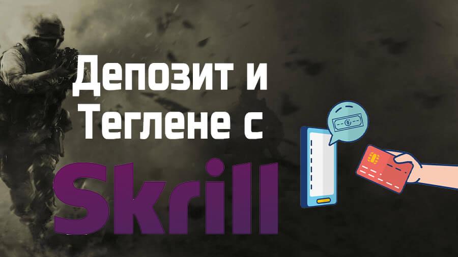 Как да правим депозит и теглене средства чрез Skrill?