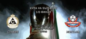 Славия взе последната виза за 1/4-финалите след дузпи