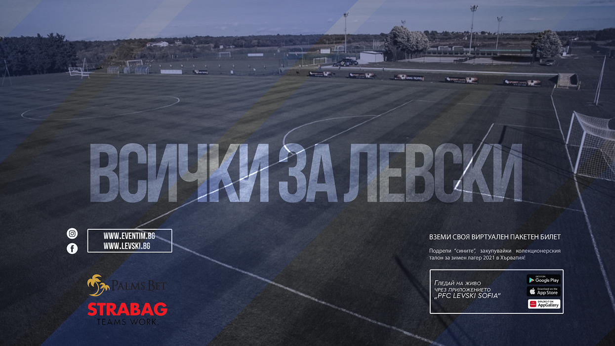 До болка познато - Левски с виртуални билети (и за контролите) 1