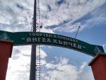 Ломският експрес профуча край Трявна и докосна върха 54