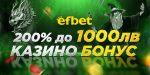 Efbet Нов Начален Казино Бонус - 200% до 1000лв. 40